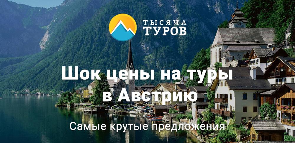 Туры в Австрию  в октябре   2019 - цены  на отдых  все включено от всех туроператоров онлайн