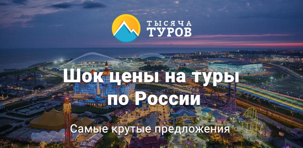 Туры и путевки в Анапу  (Россия)  на май 2020
