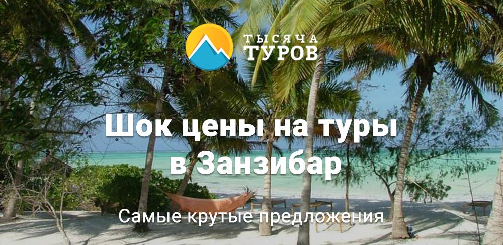 Туры в Занзибар из Москвы СПб от всех туроператоров Цены на отдых